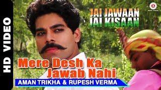mere desh ka jawab nahi song mp   lyrics