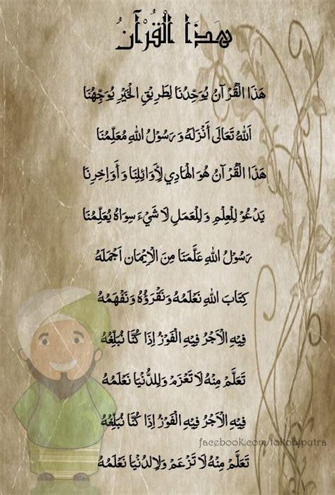 download mp3 al munsyidin hadzal quran lirik hadzal qur an download mp3