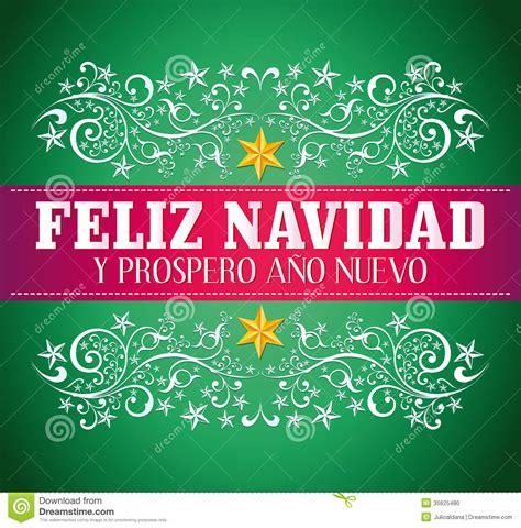 imagenes feliz navidad y prospero año nuevo nuevo del ano del prospero del navidad y de feliz foto de
