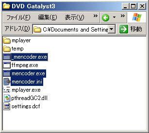 mencoder exe fake mencoder for dvd catalyst dvd catalyst freeの設定を変更する