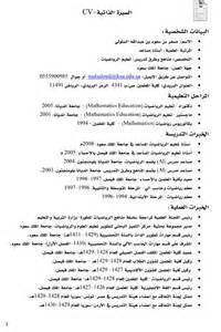 Resume Language by New Arabic Cv