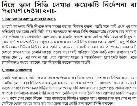make resume format how to make professional resume bangladesh cv writing tips