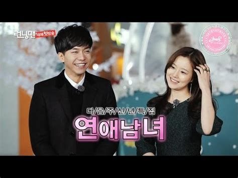 lee seung gi variety show 2014 running man new year special preview lee seung gi