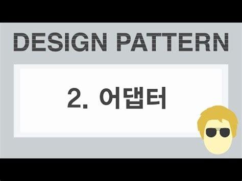 adapter design pattern youtube 자바 디자인 패턴 이해 2강 어댑터 패턴 adapter pattern