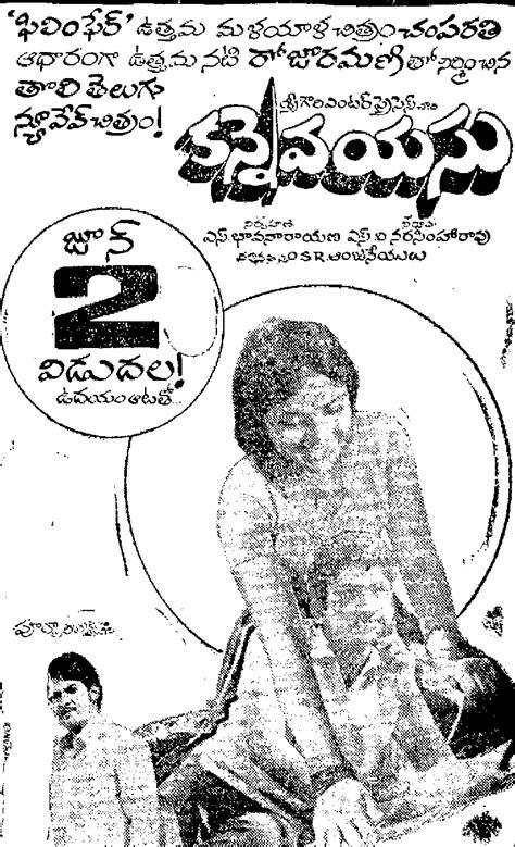 Kanne Vayasu (1973)