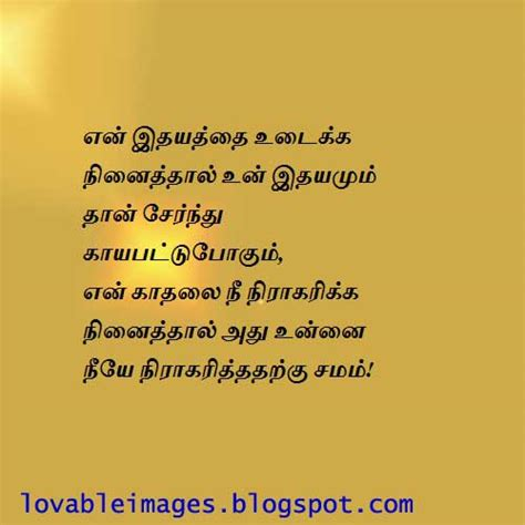 tamil best love lines lovable images love quotes in tamil images quotes