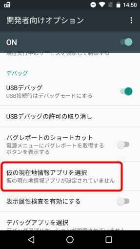 android mock location android 6 0 7 0でgps偽装する設定方法 擬似ロケーション情報 teradas テラダス