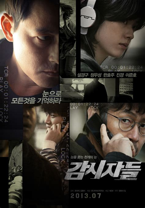 Film Korea Eyes | cold eyes korean movie 2013 감시자들 hancinema the