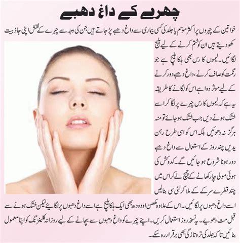 tips in urdu for tips 101 skin tips in urdu
