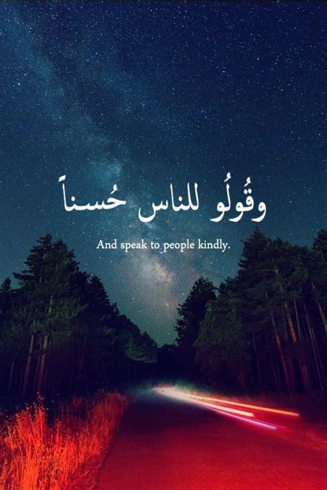 speak  people kindly quran quotes verses