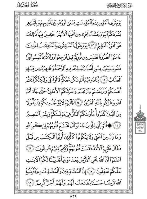 La Sourate Al Hadîd - Le Fer