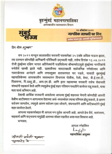 appreciation letter in marathi united way of mumbai