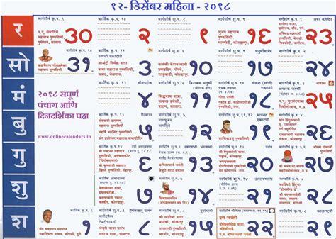 Calendar 2017 December Kalnirnay December Kalnirnay Calendar 2018 Kalnirnay Calendar 2018