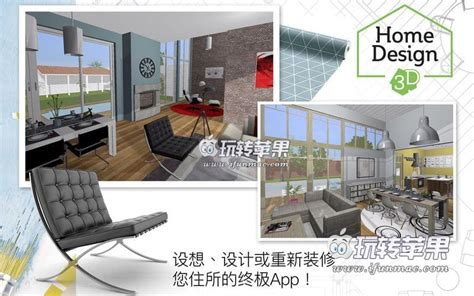 home design 3d on mac home design 3d site officiel des applications et home