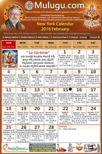 Calendar 2018 October Telugu New York Telugu Calendar 2018 February Mulugu Telugu