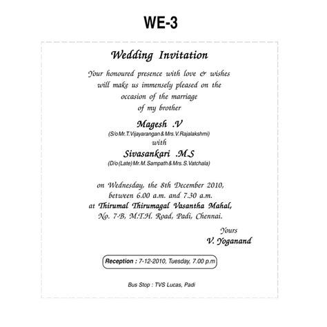 Wedding Ceremony Invitation Wording Wedding Ceremony Invitation Wordings In Marathi Card Wedding Ceremony Invitation Template