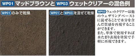Diskon Mr Weathering Color 01 mr hobby wp01 mr weathering paste mud brown 40ml