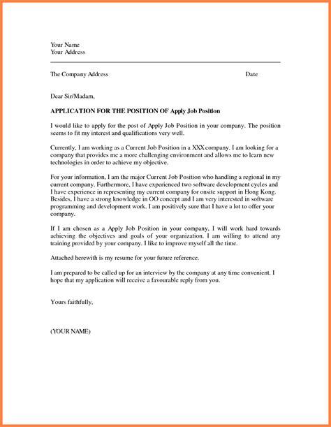 application job company company letterhead