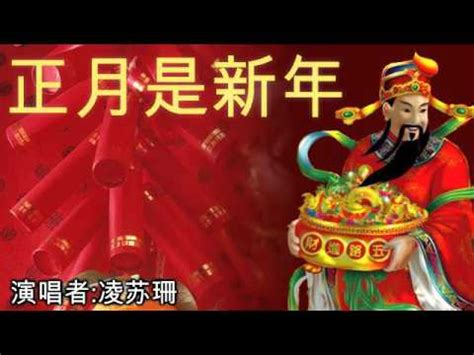 new year song xin nian hao ya 新年歌 正月是新年 zheng yue shi xin nian new year song