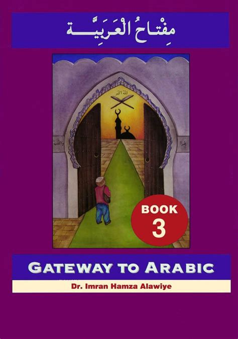 the arab at home books arabic for non arabic speakers gateway to arabic book 3
