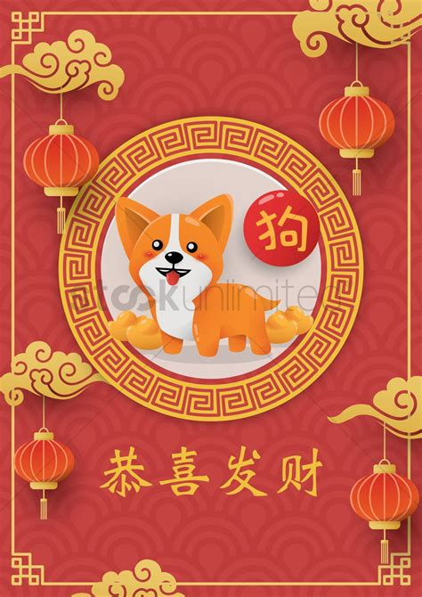 new year 2018 animal images happy new year 2018 vector image 2078907