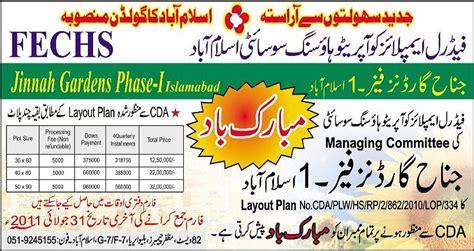 layout plan of jinnah garden islamabad fechs jinnah gardens phase i islamabad plots for sale