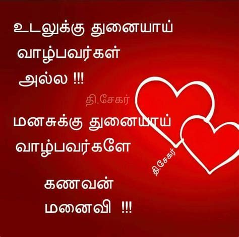 fb quotes in tamil 17 best images about tamil quotes on pinterest