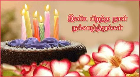Happy Birthday Wishes In Tamil Happy Birthday Wishes In Tamil