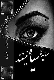 دانلود جدیدترین رمان های 2016 :: دانلود رمان عاشقانه pdf