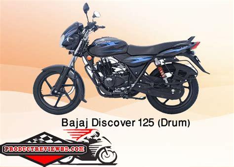 bajaj discover dtsi 125cc price bajaj discover125 drum motorcycle price in bangladesh