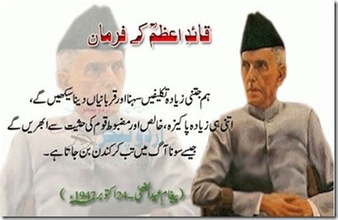 pakistani new year saying m a jinnah quaid e azam quotes sayings messages in urdu images