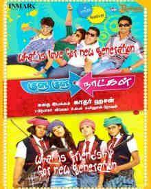 film quiz tamil kulu kulu naatkal movie quiz tamil movie quizzes kulu