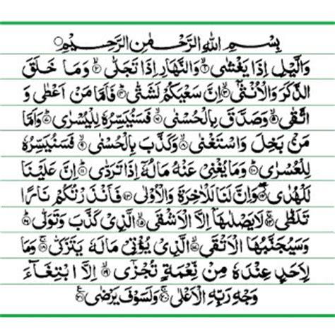 majelis  mushoyyana almadaad kaifiyat surah al lail