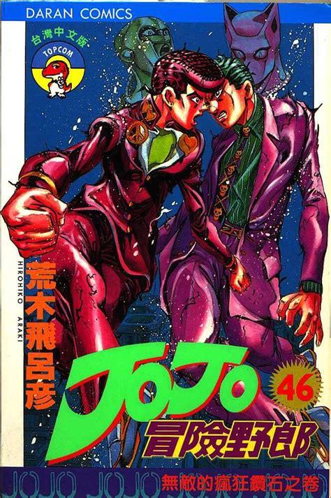top 8 jojo s bizarre adventure parts anime amino top 8 jojo s bizarre adventure parts anime amino
