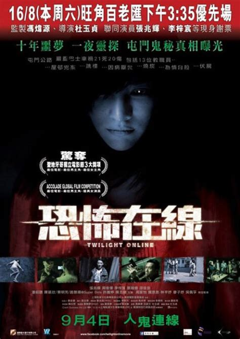 chinese film video download photos from twilight online 2014 movie poster 1
