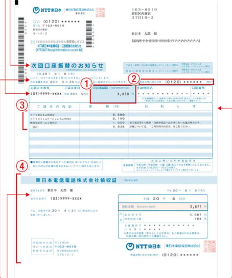 bank transfer receipt template receipt and bank transfer notice for the current month