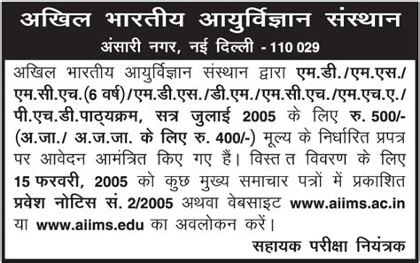aiims examination section post graduate post doctoral courses july 2005 session