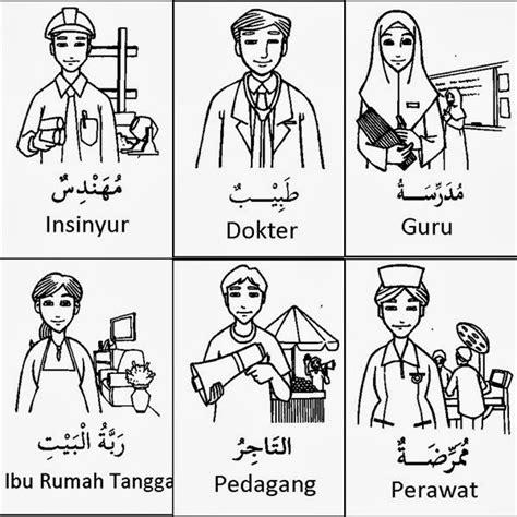 biodata maudy ayunda dalam bahasa inggris dan artinya nurul s blog kosakata bahasa arab profesi
