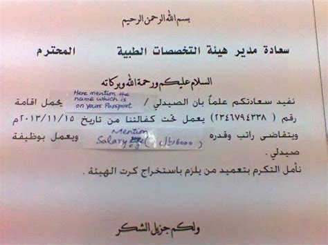 Release Letter From Employer In Saudi Arabia All About Pharmacy In Saudi Arabia Format Of Noc Letter