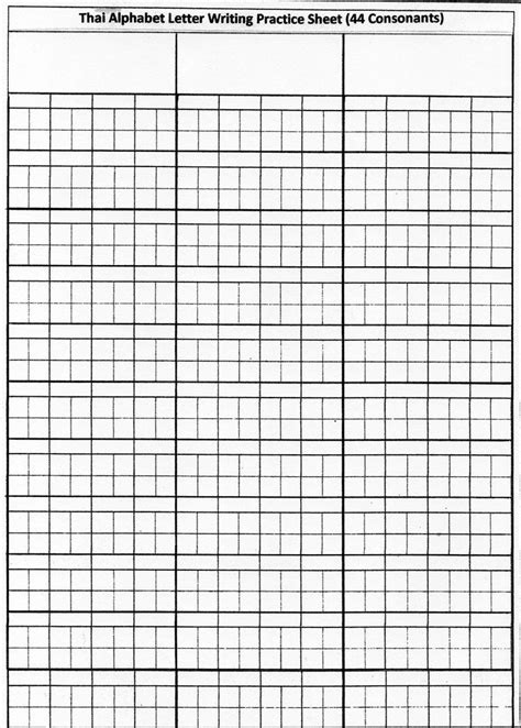Thai Alphabet Letter Writing practice sheet for 44