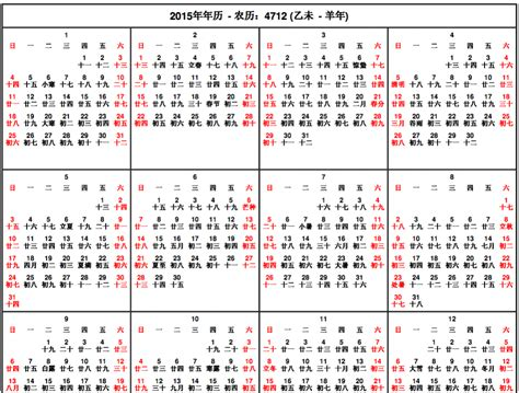 2016 calendario chino a 241 o de la cabra 2015 calendario chino