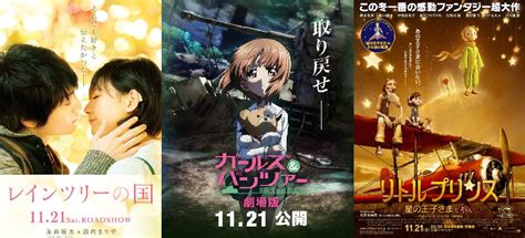 Japan Box Office by Japan Box Office Ranking Week Of Nov 21 22 Arama Japan