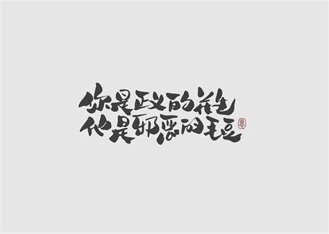 chinese pattern font 22p creative chinese font logo design scheme 81 free