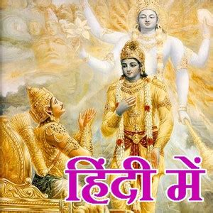 gita famous hindi quotes quotesgram