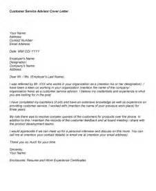 Customer service cover letter sample customer service cover letter