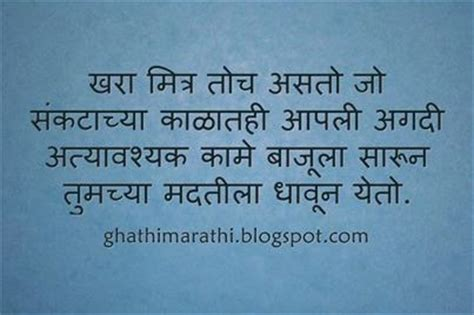 Marathi Thought by स दर व च र Thoughts In Marathi In Picture Format