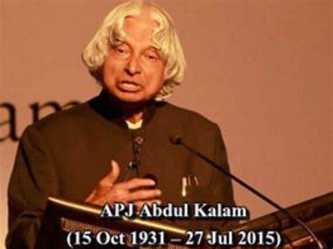 apj abdul kalam autobiography biography video कल म क कह न ग लज र क ज ब न watch biography