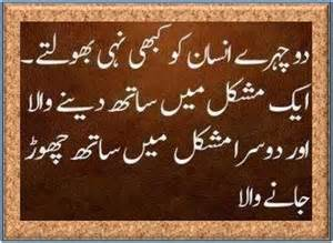 Beautiful urdu sms messages quotes 2 scoopak