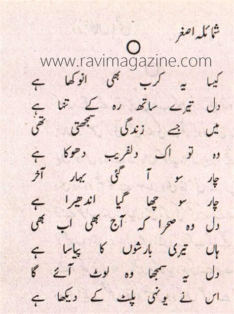 Mba Executive Means In Urdu by Urdu Ghazal By Ghumaila Asghar Ravi Magazine