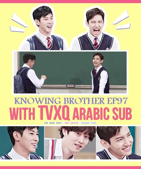 drakorindo knowing brother tvxq الاخوه المدركون knowing brother حلقة 97 بإستضافة دبسك